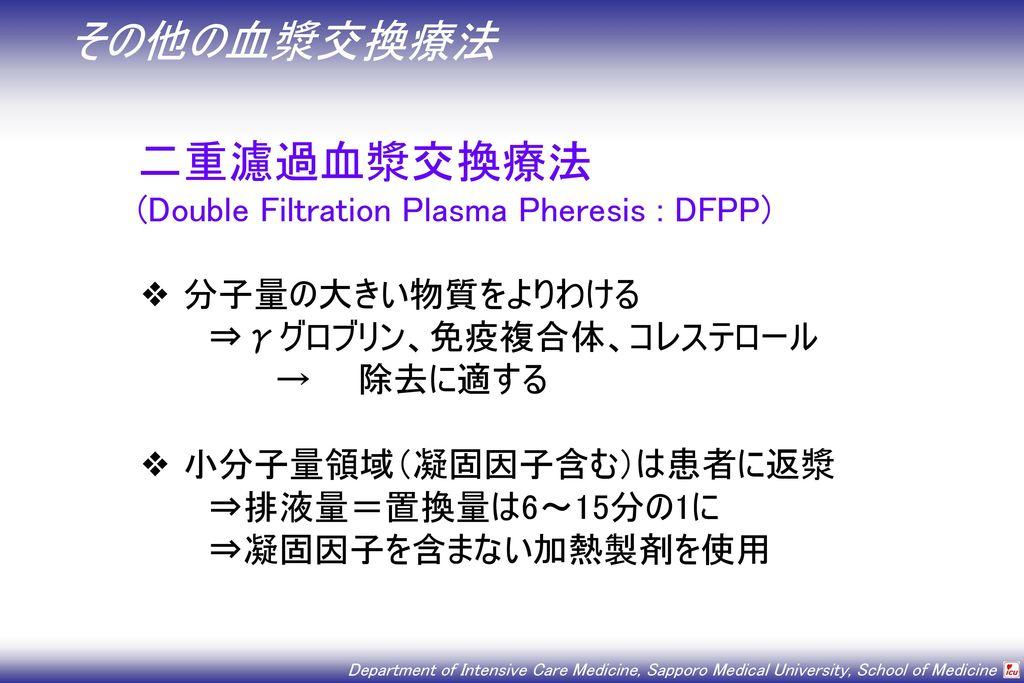 二重濾過血漿交換療法 (Double Filtration Plasma Pheresis : DFPP)