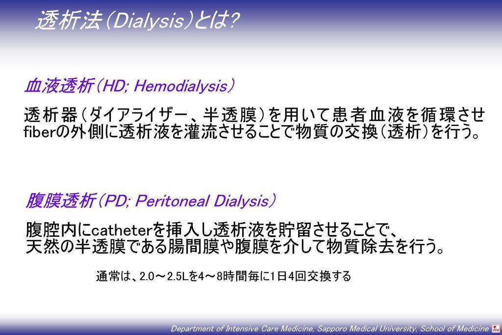 透析法(Dialysis)とは 血液透析(HD; Hemodialysis)