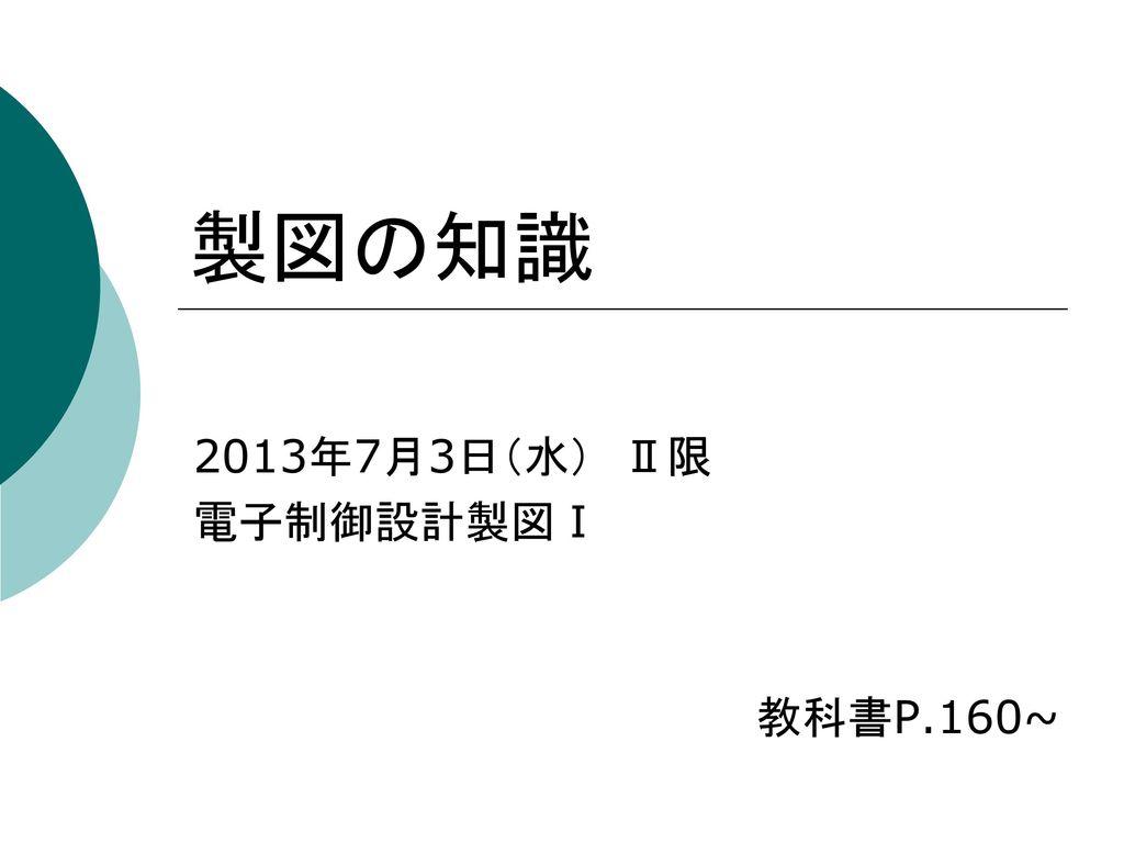 2013年7月3日(水) Ⅱ限 電子制御設計製図Ⅰ 教科書P.160~