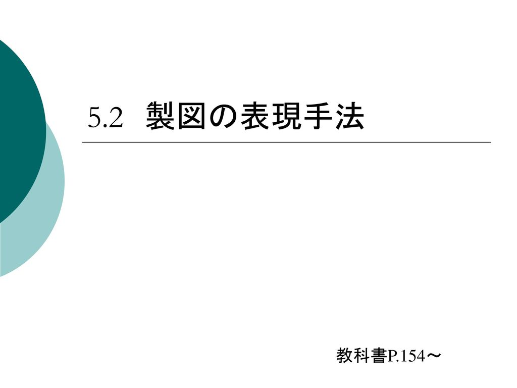 5.2 製図の表現手法 教科書P.154~