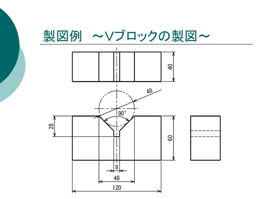 製図例 ~Vブロックの製図~