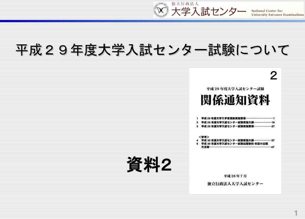 平成29年度大学入試センター試験について 資料2