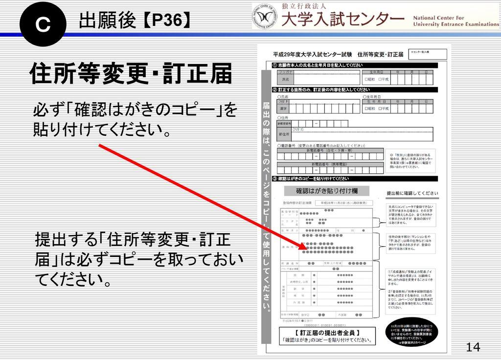 住所等変更・訂正届 C 出願後 【P36】 必ず「確認はがきのコピー」を 貼り付けてください。