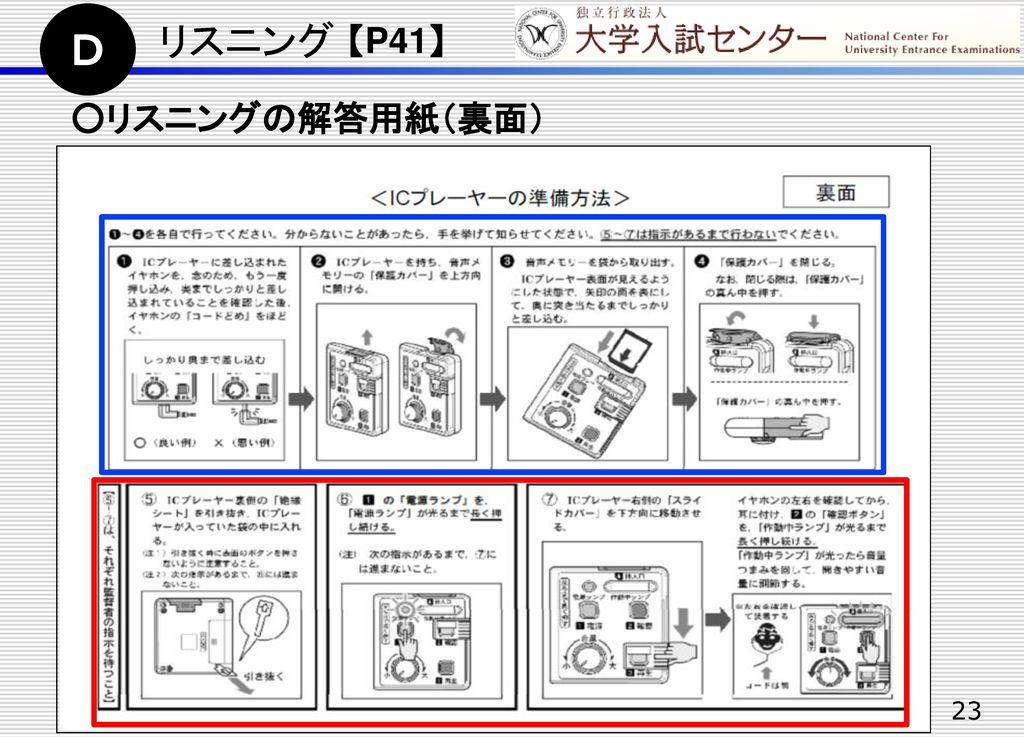 D リスニング 【P41】 ○リスニングの解答用紙(裏面) 23