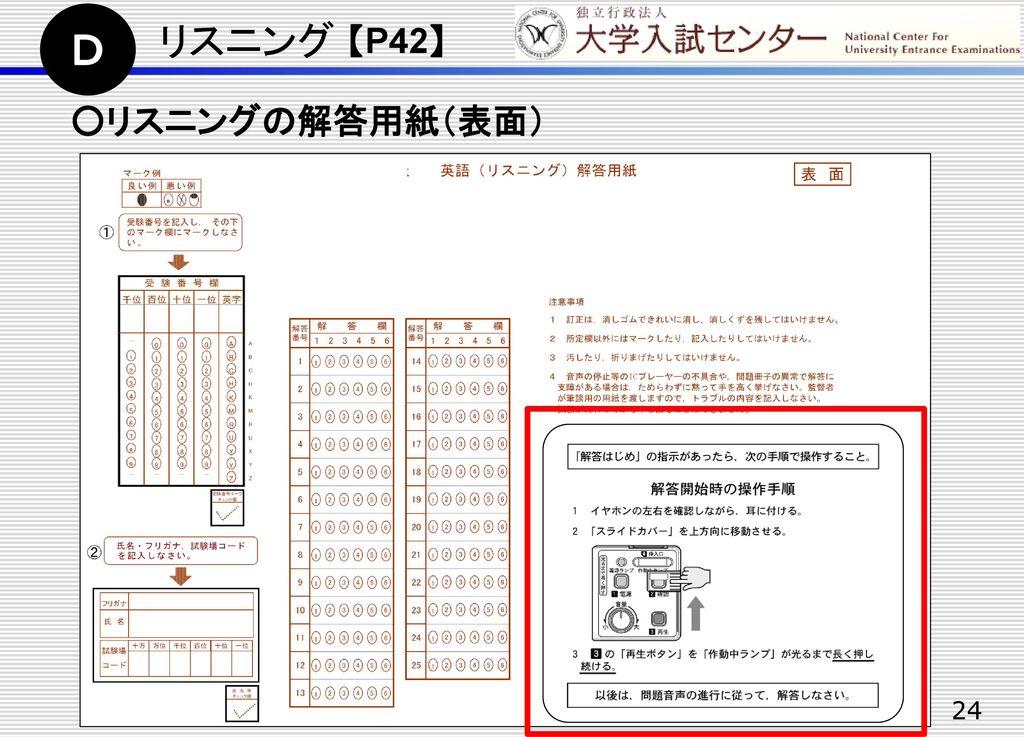 D リスニング 【P42】 ○リスニングの解答用紙(表面) 24