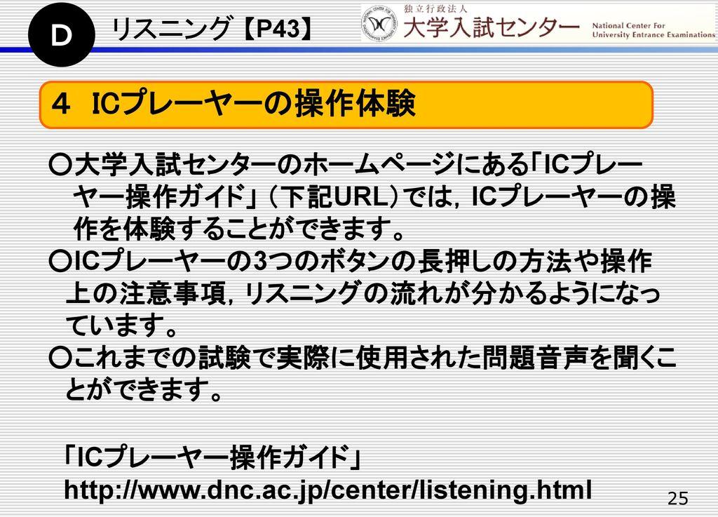 D 4 ICプレーヤーの操作体験 リスニング 【P43】