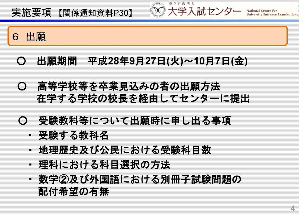 ○ 出願期間 平成28年9月27日(火)~10月7日(金) 実施要項 【関係通知資料P30】 6 出願