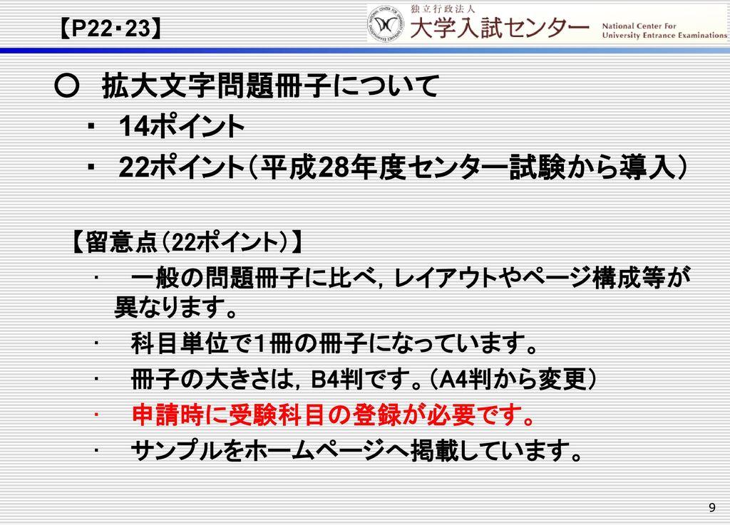 ・ 22ポイント(平成28年度センター試験から導入)