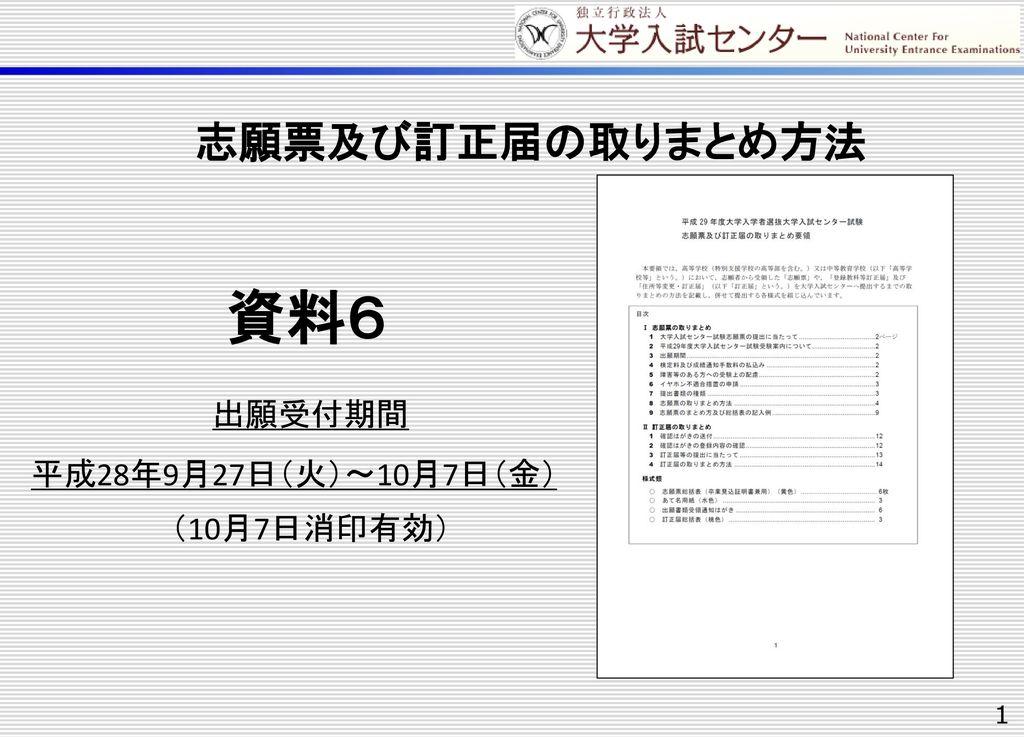 出願受付期間 平成28年9月27日(火)~10月7日(金) (10月7日消印有効)