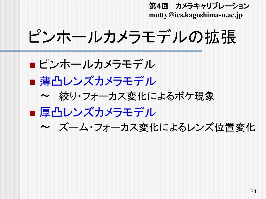 第4回 カメラキャリブレーション mutty@ics.kagoshima-u.ac.jp