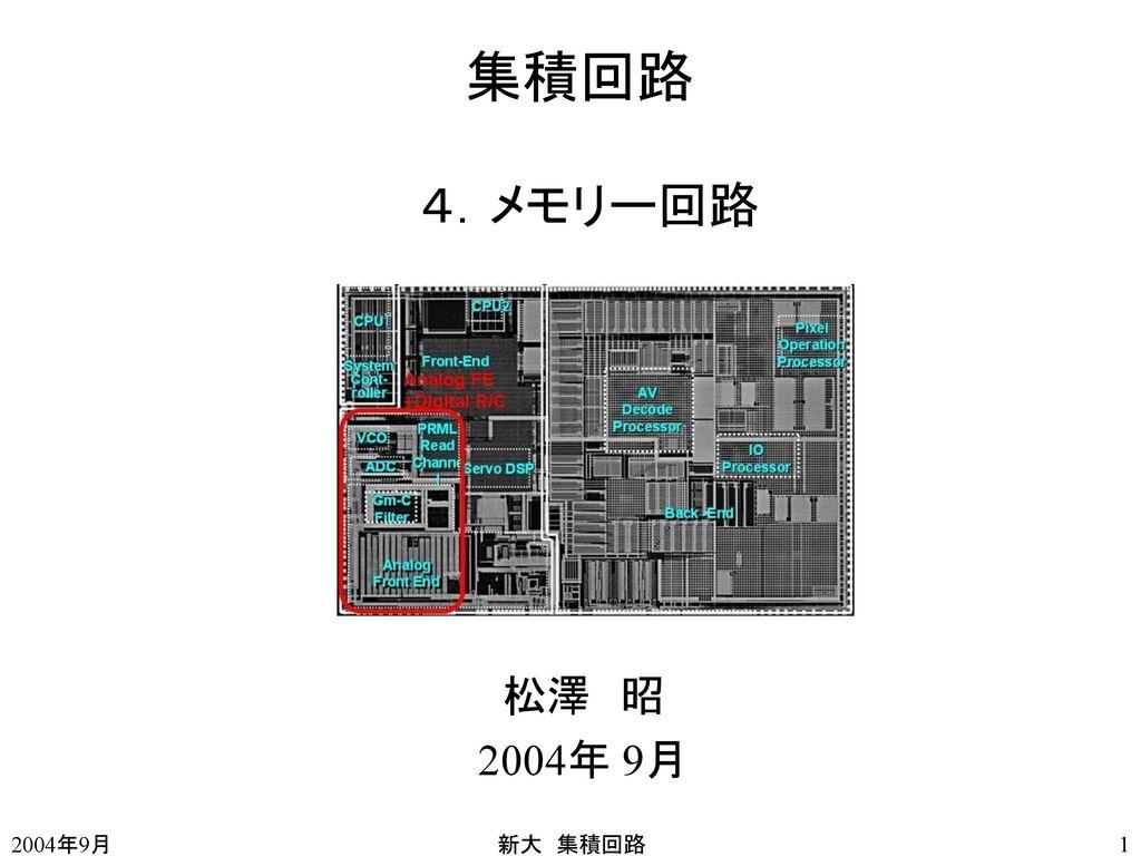 集積回路 4.メモリー回路 松澤 昭 2004年 9月 2004年9月 新大 集積回路