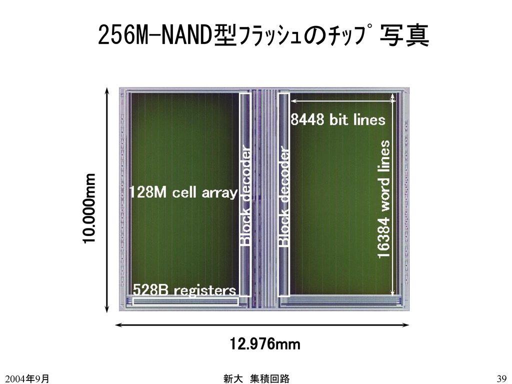 256M-NAND型フラッシュのチップ写真 10.000mm 12.976mm 2004年9月 新大 集積回路