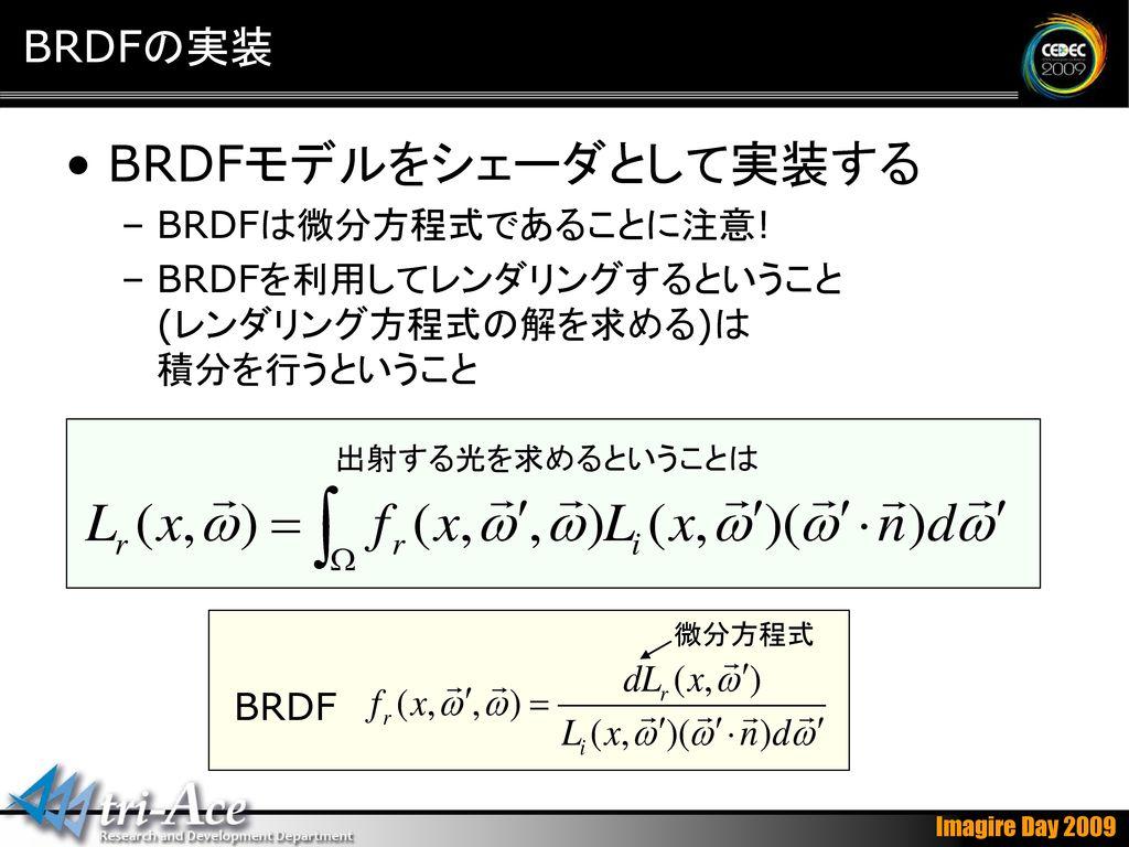 BRDFモデルをシェーダとして実装する BRDFの実装 BRDFは微分方程式であることに注意!