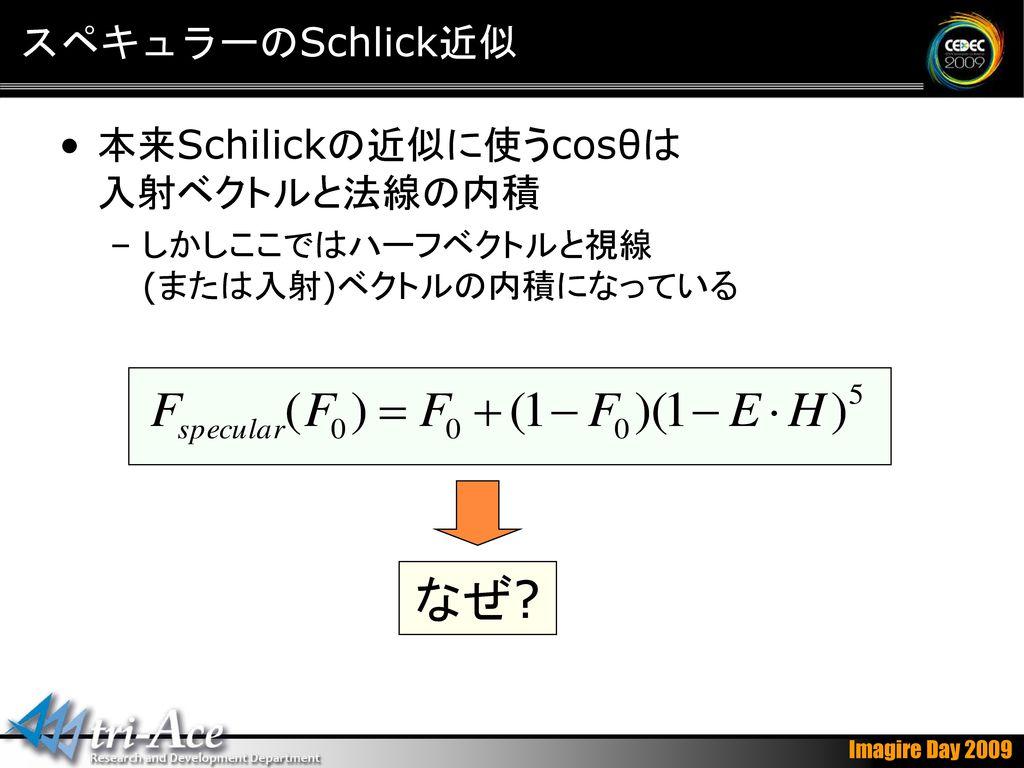 なぜ スペキュラーのSchlick近似 本来Schilickの近似に使うcosθは 入射ベクトルと法線の内積
