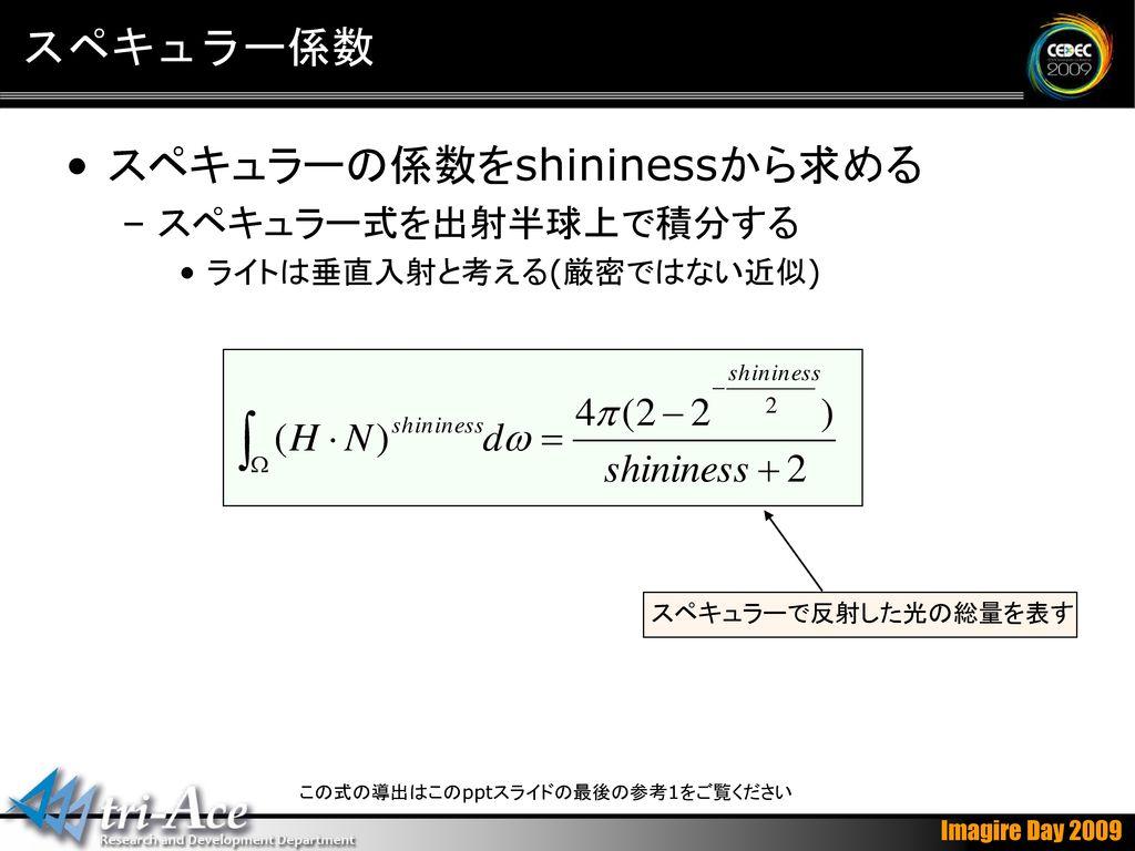 この式の導出はこのpptスライドの最後の参考1をご覧ください