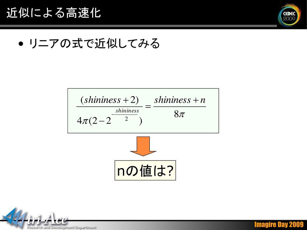 近似による高速化 リニアの式で近似してみる nの値は