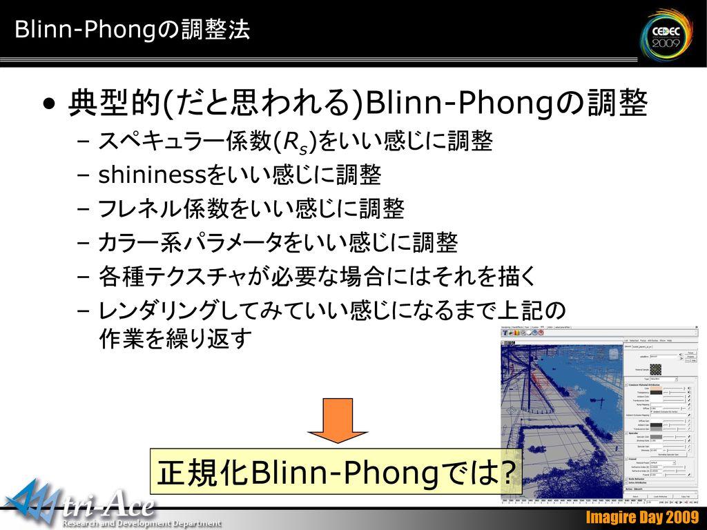 典型的(だと思われる)Blinn-Phongの調整