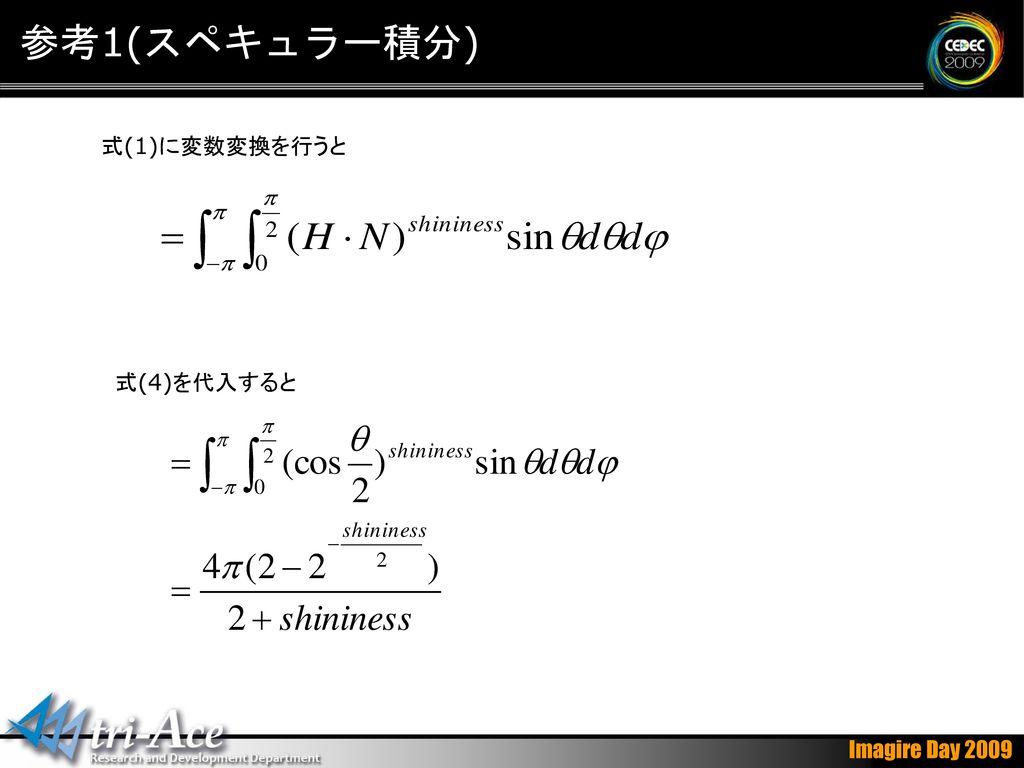 参考1(スペキュラー積分) 式(1)に変数変換を行うと 式(4)を代入すると