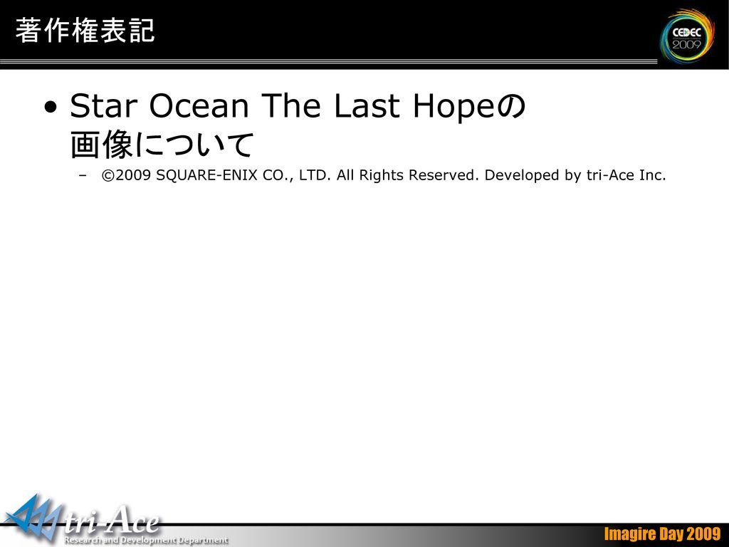Star Ocean The Last Hopeの 画像について