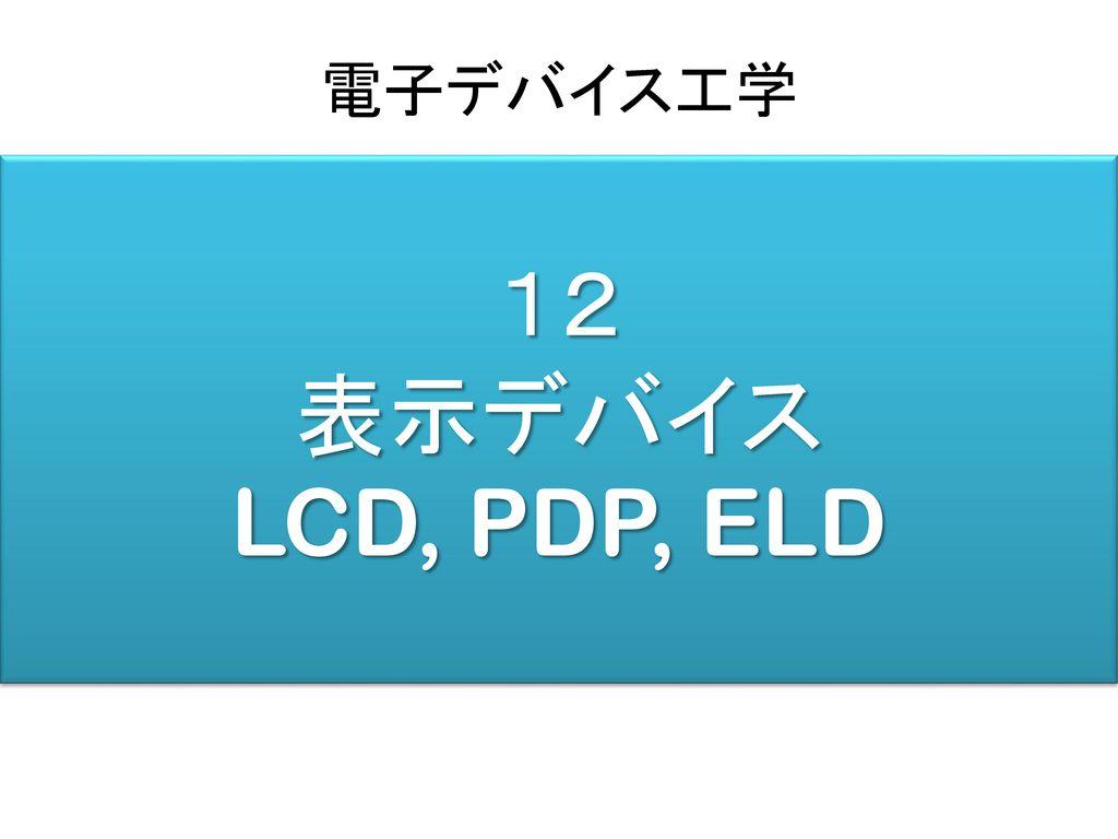 電子デバイス工学 12 表示デバイス LCD, PDP, ELD