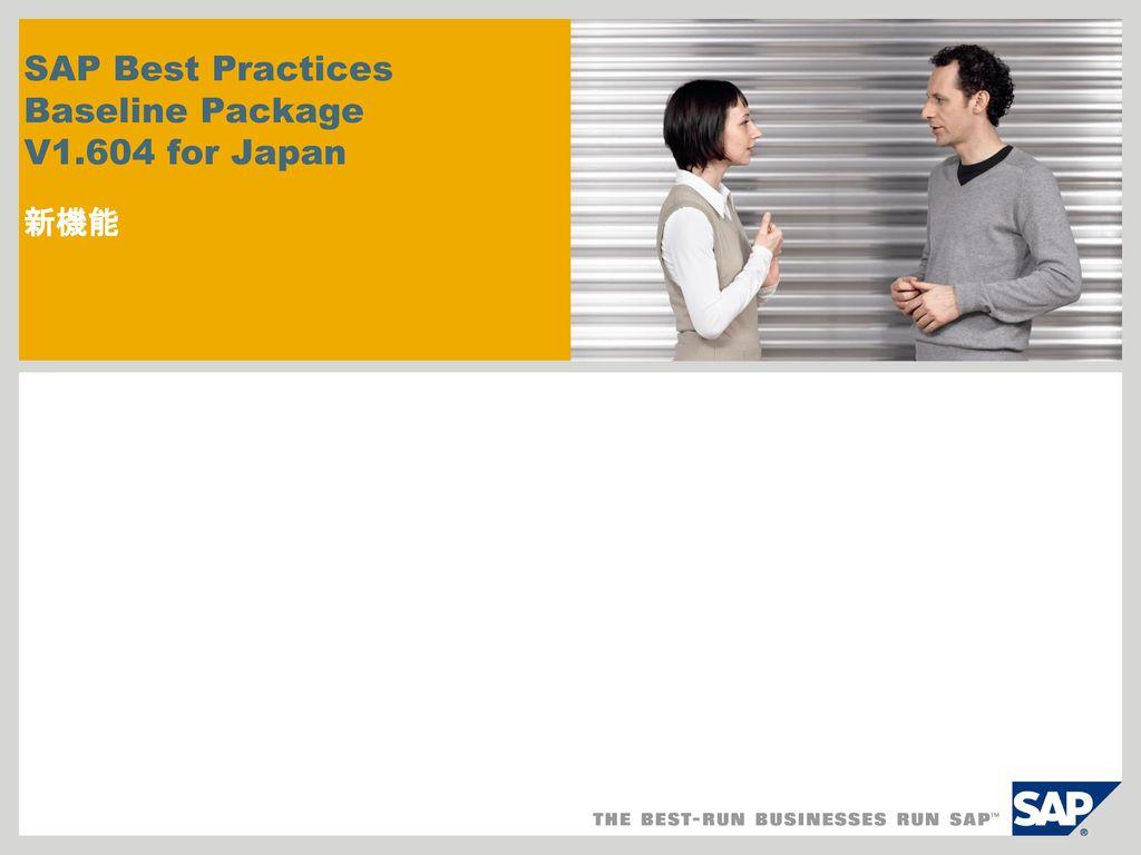 SAP Best Practices Baseline Package V1.604 for Japan 新機能
