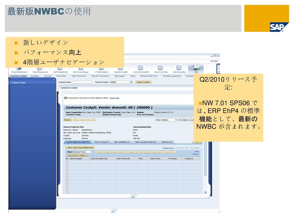 NW 7.01 SPS06 では、ERP EhP4 の標準機能として、最新のNWBC が含まれます。
