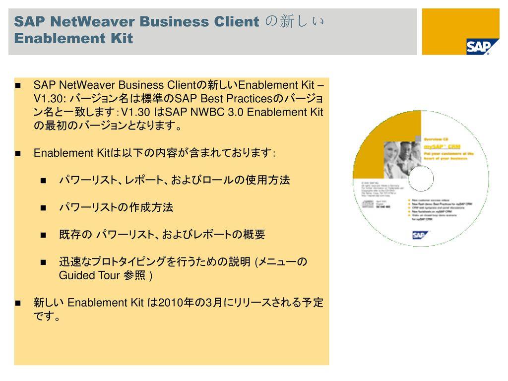 SAP NetWeaver Business Client の新しい Enablement Kit