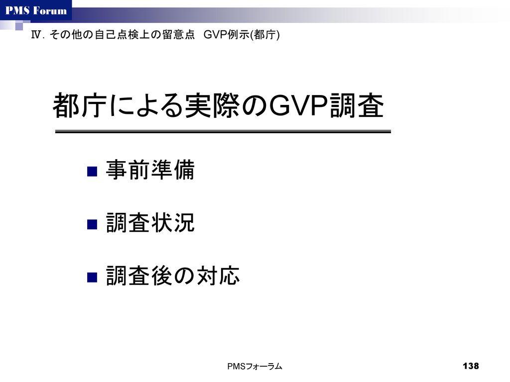 Ⅳ.その他の自己点検上の留意点 GVP例示(都庁)