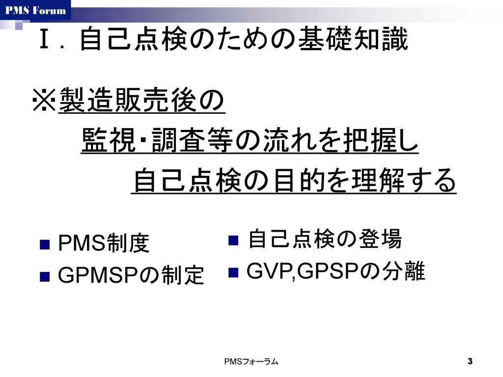 Ⅰ.自己点検のための基礎知識 ※製造販売後の 監視・調査等の流れを把握し 自己点検の目的を理解する 自己点検の登場 PMS制度