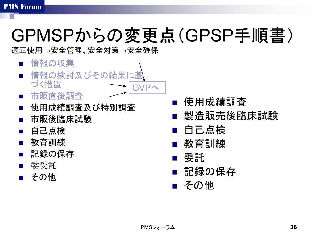GPMSPからの変更点(GPSP手順書) 適正使用→安全管理、安全対策→安全確保