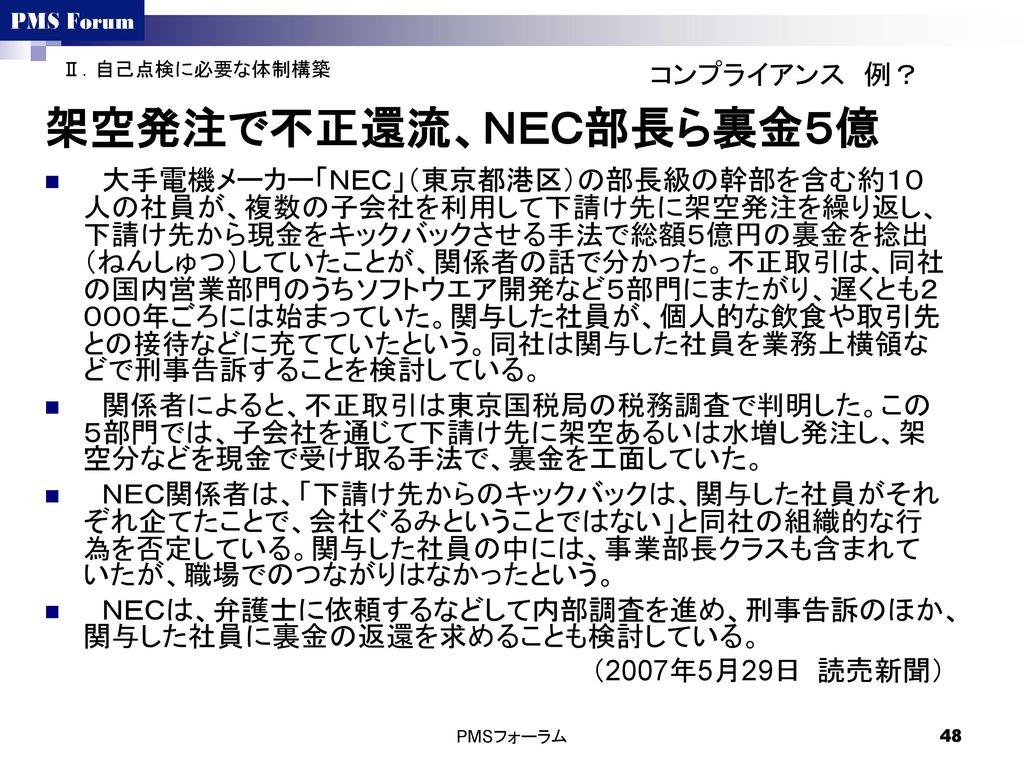 架空発注で不正還流、NEC部長ら裏金5億 コンプライアンス 例?