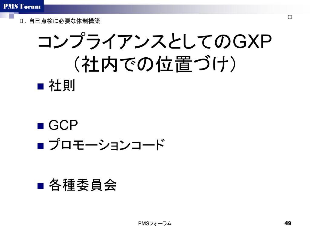 コンプライアンスとしてのGXP (社内での位置づけ)