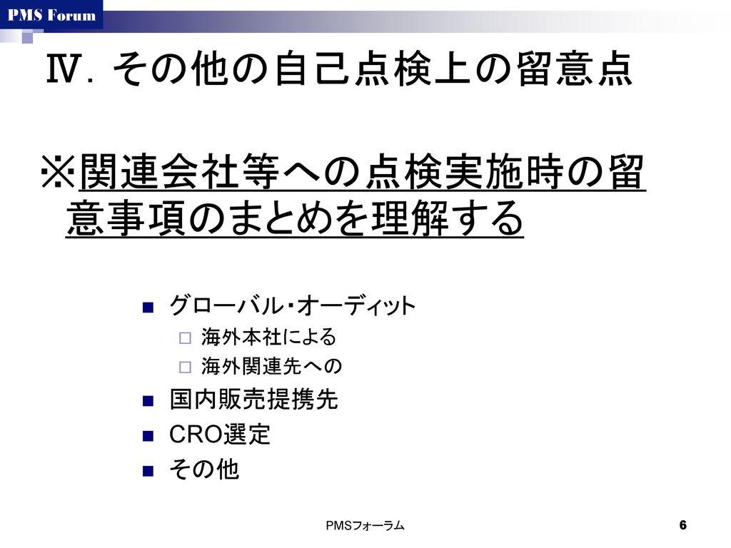 ※関連会社等への点検実施時の留意事項のまとめを理解する