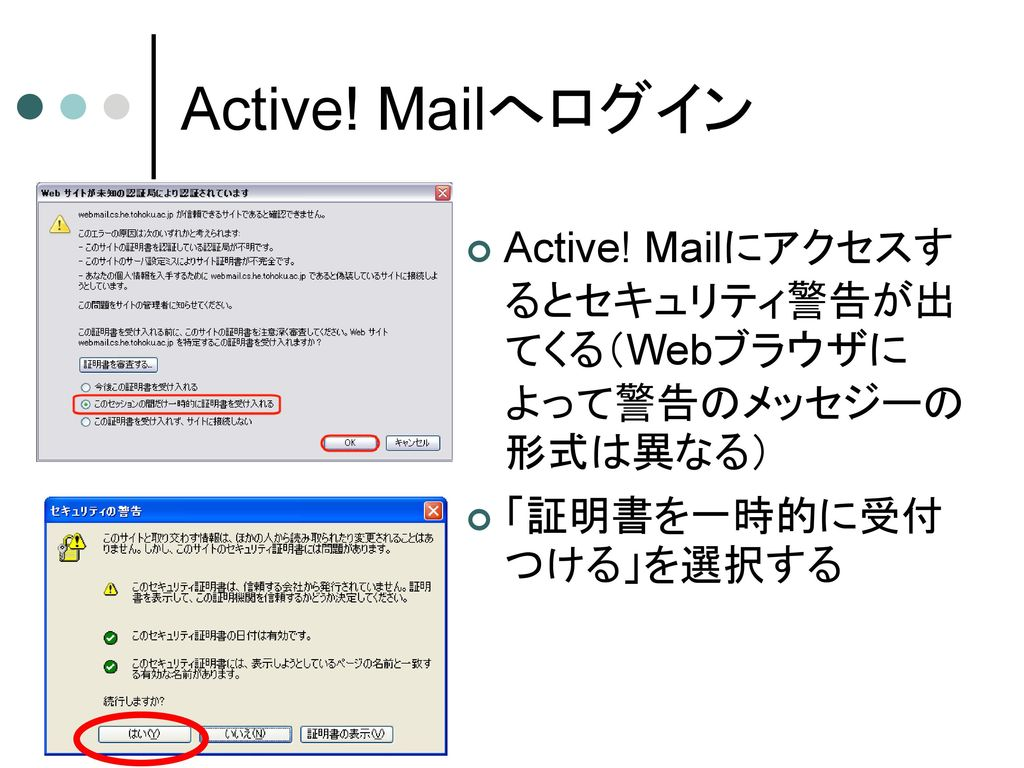 Active. Mailへログイン Active.