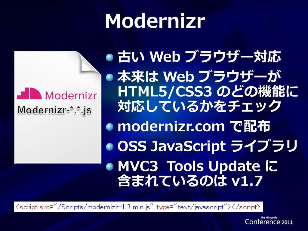 Modernizr 古い Web ブラウザー対応 本来は Web ブラウザーが HTML5/CSS3 のどの機能に 対応しているかをチェック