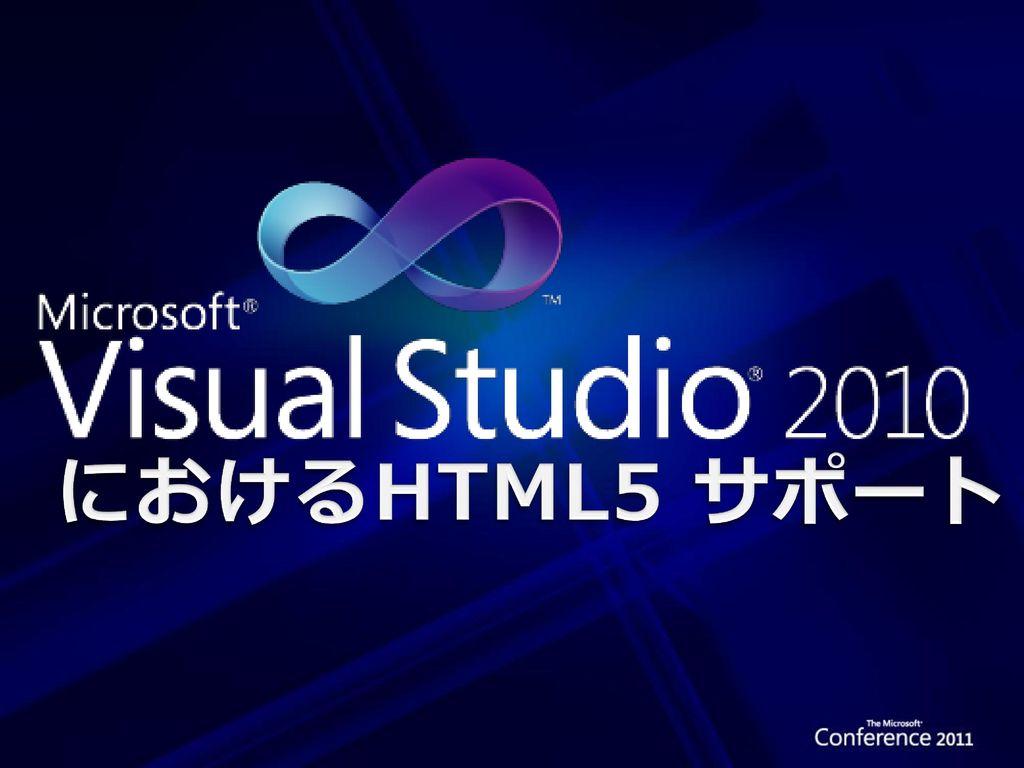 におけるHTML5 サポート
