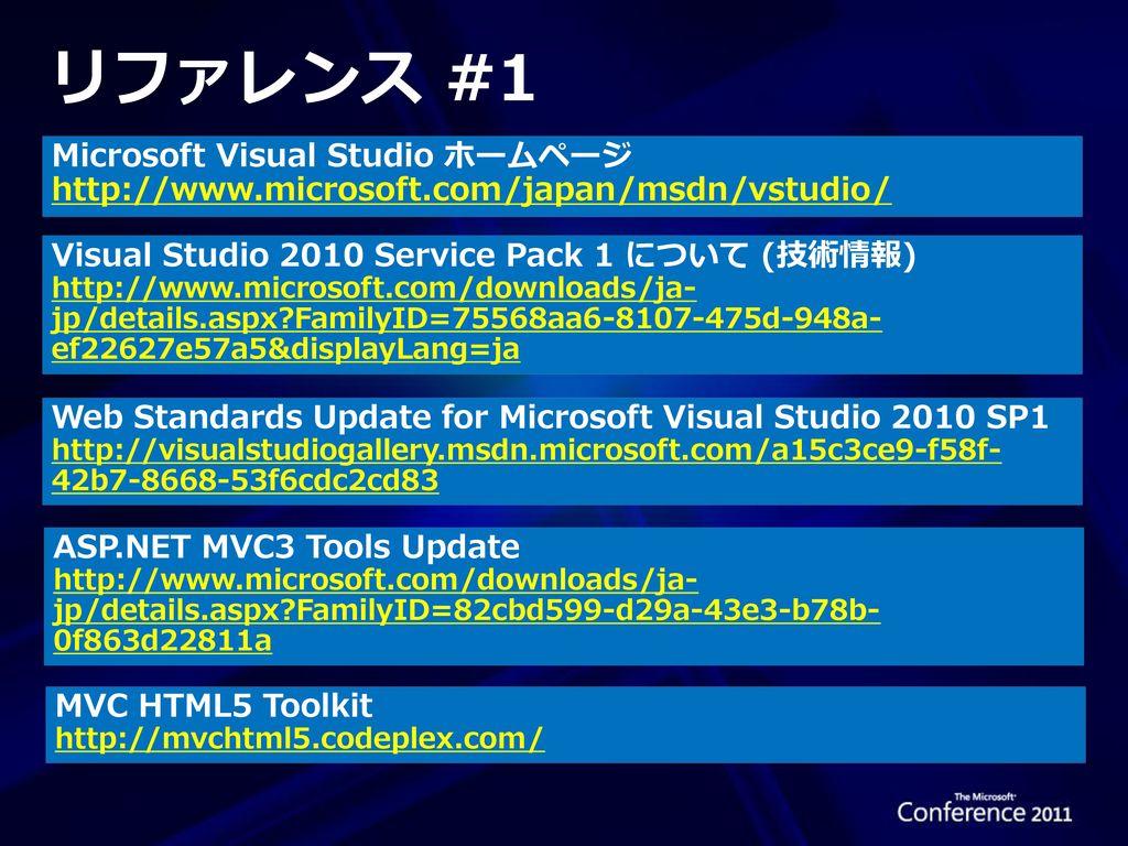 リファレンス #1 Microsoft Visual Studio ホームページ http://www.microsoft.com/japan/msdn/vstudio/ Visual Studio 2010 Service Pack 1 について (技術情報)