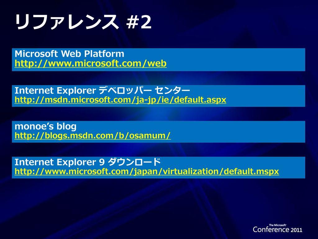 リファレンス #2 Microsoft Web Platform http://www.microsoft.com/web