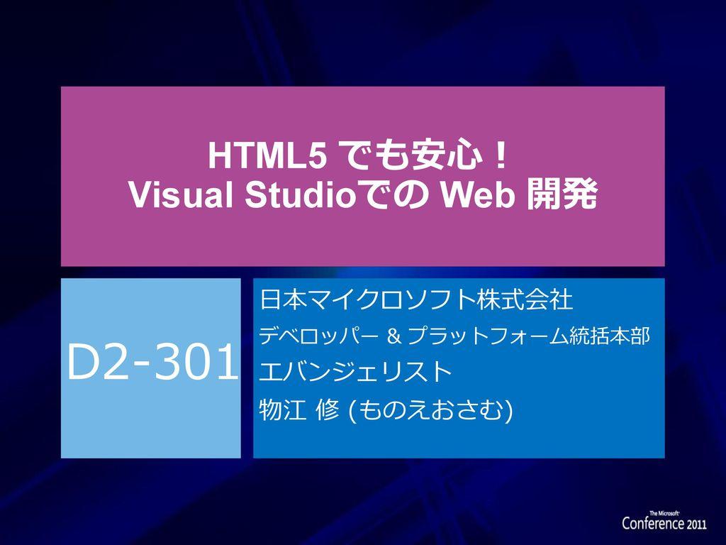 HTML5 でも安心! Visual Studioでの Web 開発