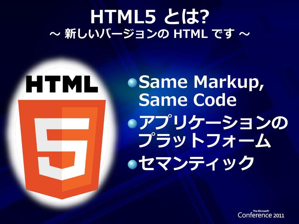 HTML5 とは ~ 新しいバージョンの HTML です ~