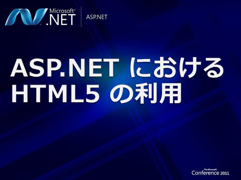 ASP.NET における HTML5 の利用