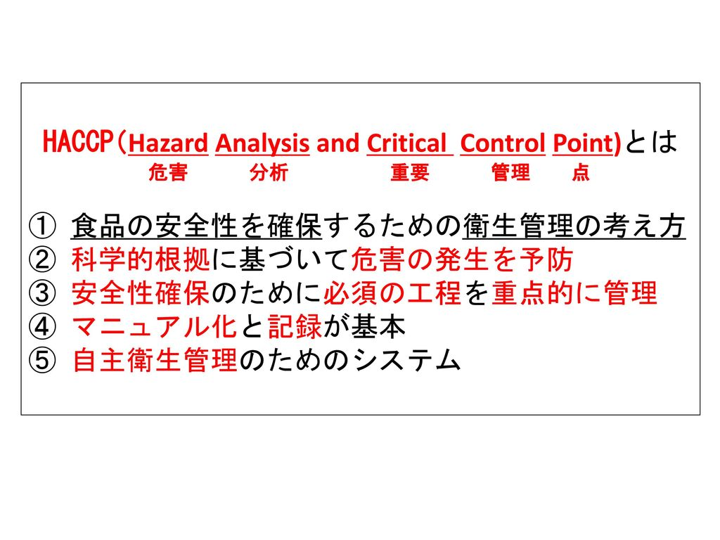 HACCP(Hazard Analysis and Critical Control Point)とは