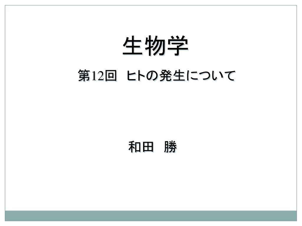 生物学 第12回 ヒトの発生について 和田 勝