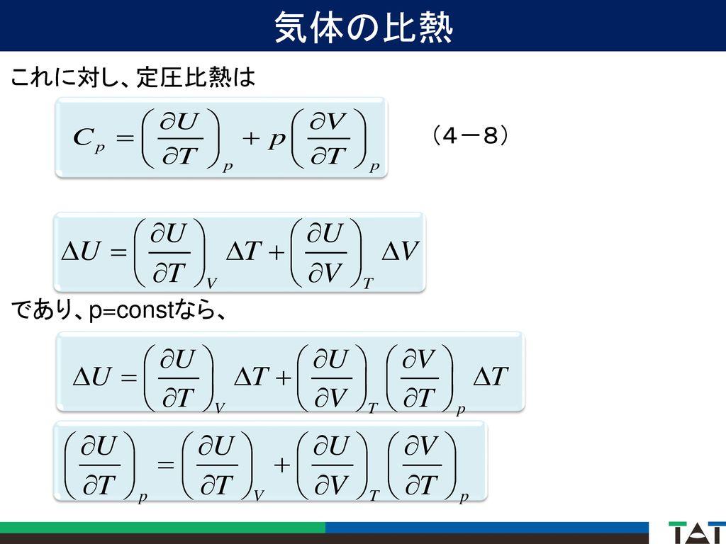 気体の比熱 これに対し、定圧比熱は (4-8) であり、p=constなら、
