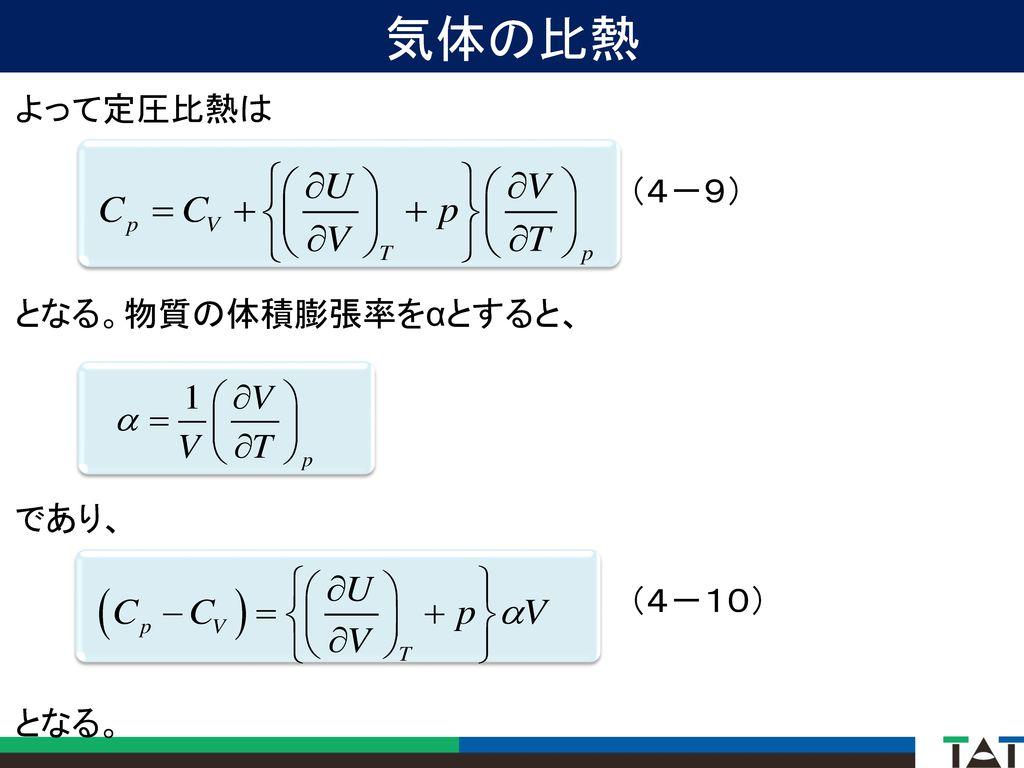 気体の比熱 よって定圧比熱は. (4-9) となる。物質の体積膨張率をαとすると、 であり、 (4-10)