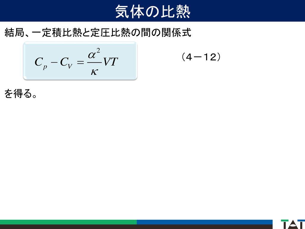 気体の比熱 結局、一定積比熱と定圧比熱の間の関係式 (4-12) を得る。