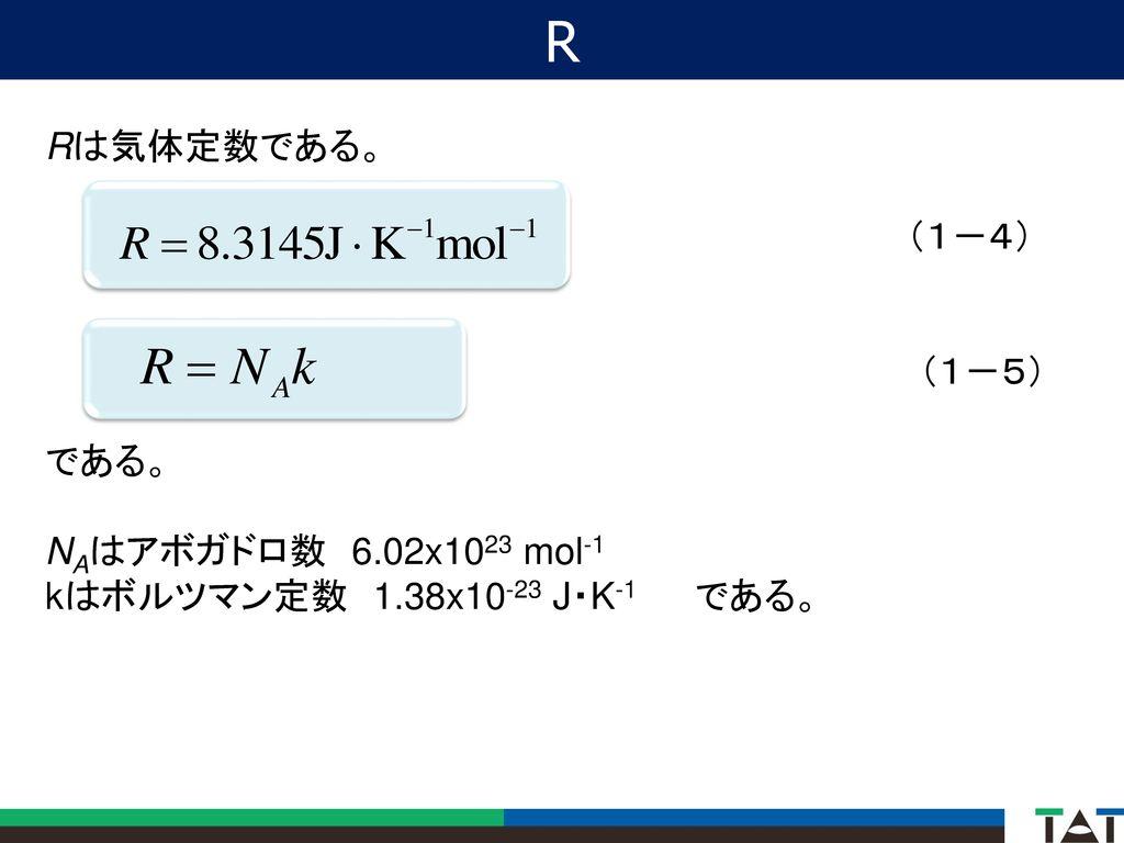 R Rは気体定数である。 (1-4) (1-5) である。 NAはアボガドロ数 6.02x1023 mol-1