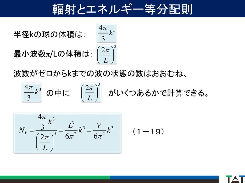 輻射とエネルギー等分配則 半径kの球の体積は: 最小波数π/Lの体積は: 波数がゼロからkまでの波の状態の数はおおむね、
