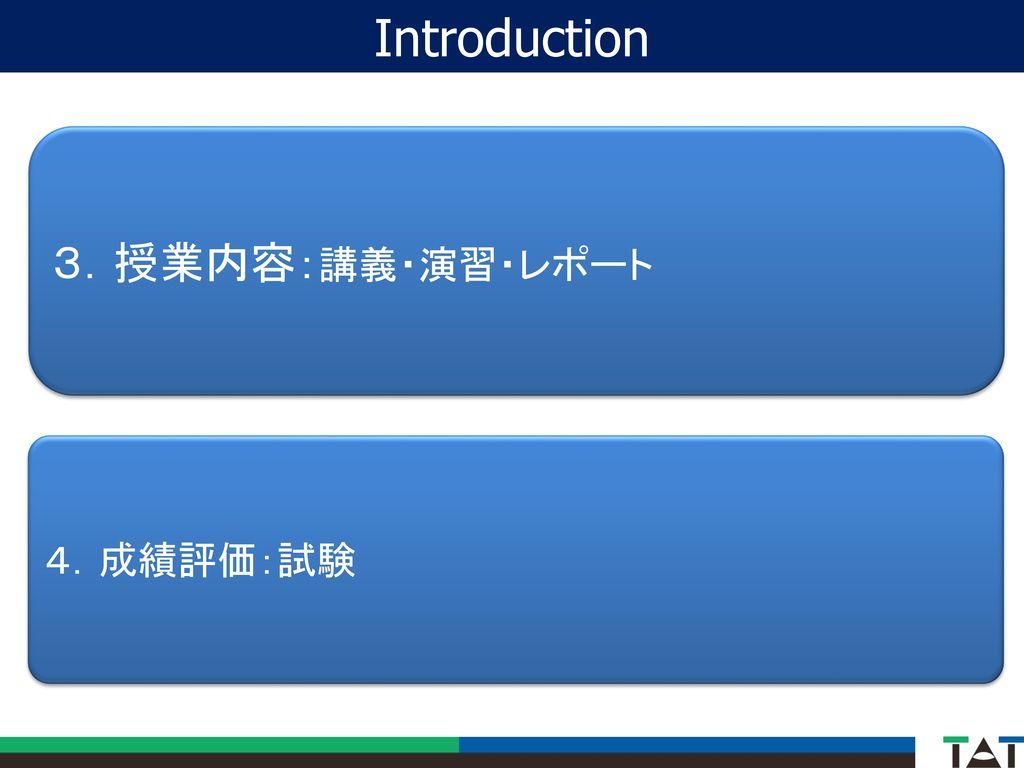 Introduction 3.授業内容:講義・演習・レポート 4.成績評価:試験