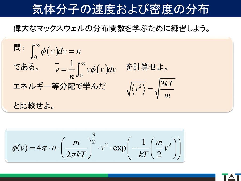 気体分子の速度および密度の分布 偉大なマックスウェルの分布関数を学ぶために練習しよう。 問: である。 を計算せよ。
